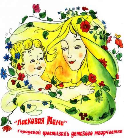 «Ласковая мама…»<strong> (В 2020 году фестиваль не проводится)</strong>