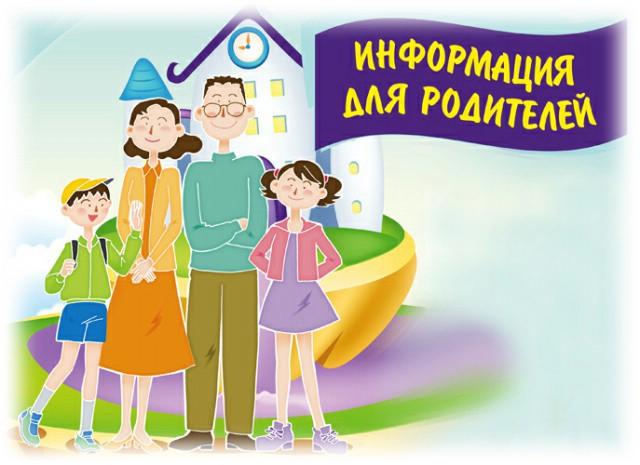 Картинки по запросу родителям на заметку для сайта школы