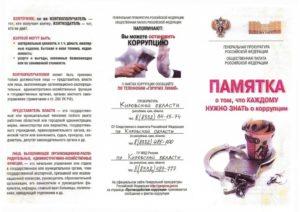 Документы по противодействию коррупции