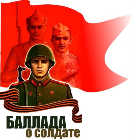 <strong>«Баллада о солдате» (13-14.02.2020) (Конкурс завершен)</strong>