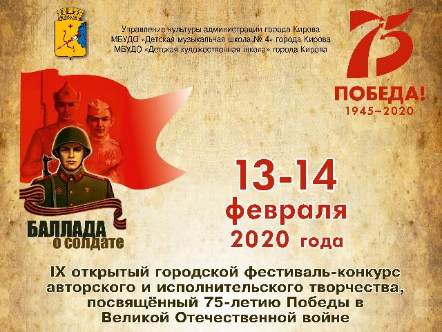 IX открытый городской фестиваль-конкурс авторского и исполнительского творчества «Баллада о солдате»