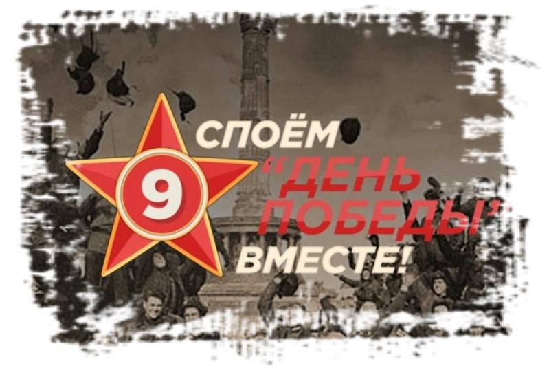 Кировчане будут петь все вместе «День Победы»