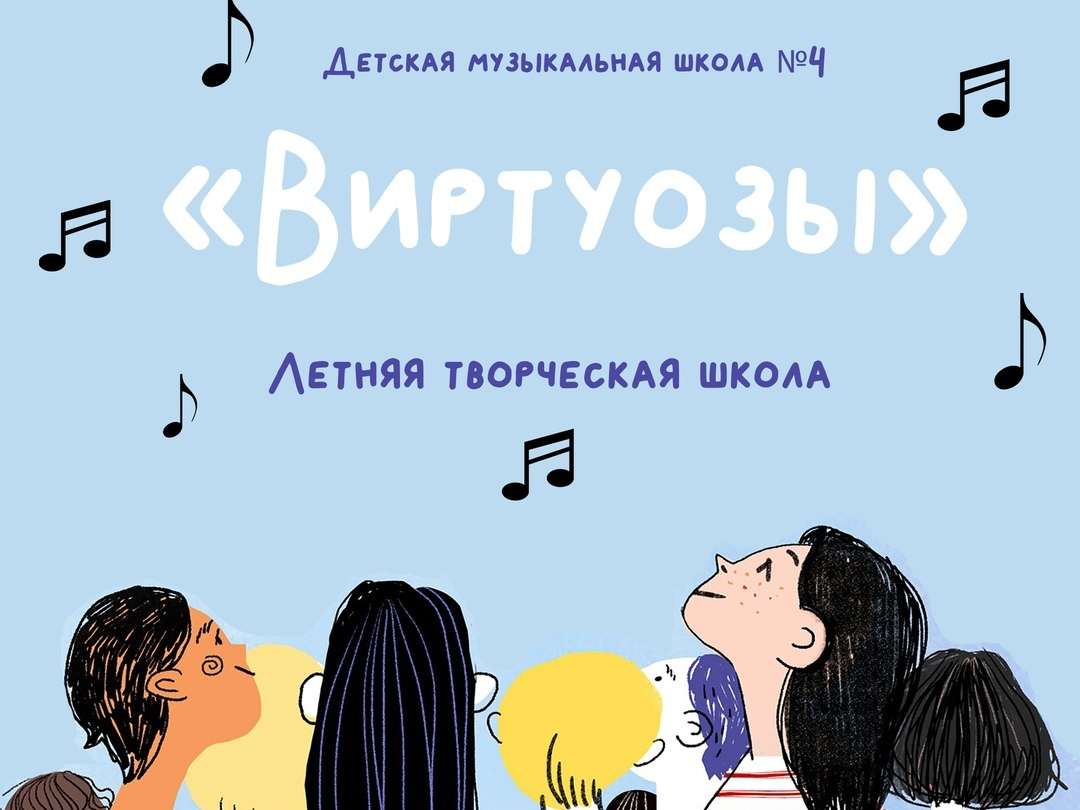 """Летняя творческая школа """"Виртуозы"""""""