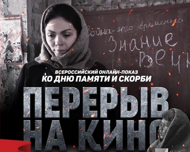 В День памяти и скорби запустят всероссийский онлайн-показ фильмов о детях в годы войны