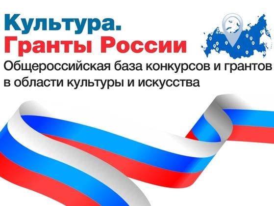 Интернет-портал «Культура. Гранты России» проводит опрос.