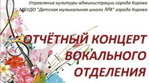 «Любимым, нежным и прекрасным» - отчётный онлайн концерт вокального отделения, посвящённый Международному женскому дню (18.03.2021 в 18-00)