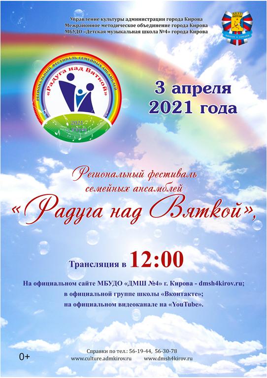 Региональный фестиваль семейных ансамблей «Радуга над Вяткой» (03.04.2021)