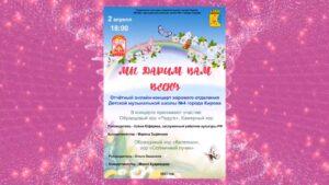 Отчетный концерт хорового отделения «Мы дарим вам весну» (02.04.2021)