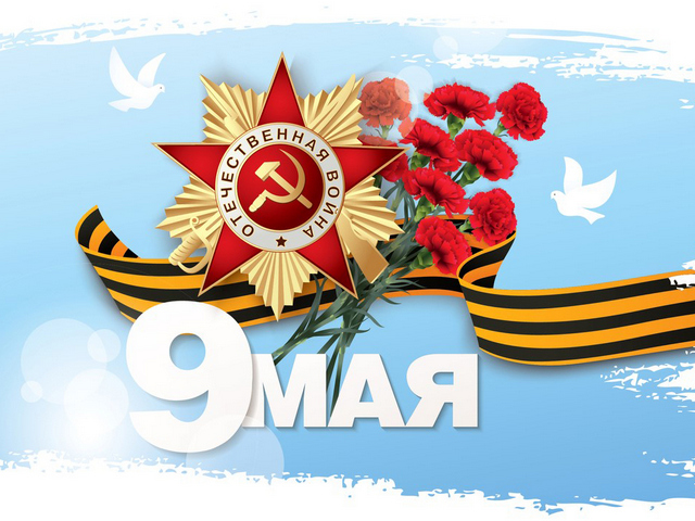 «День Победы!». Онлайн концерт-поздравление (09.05.2021 в 10.00)