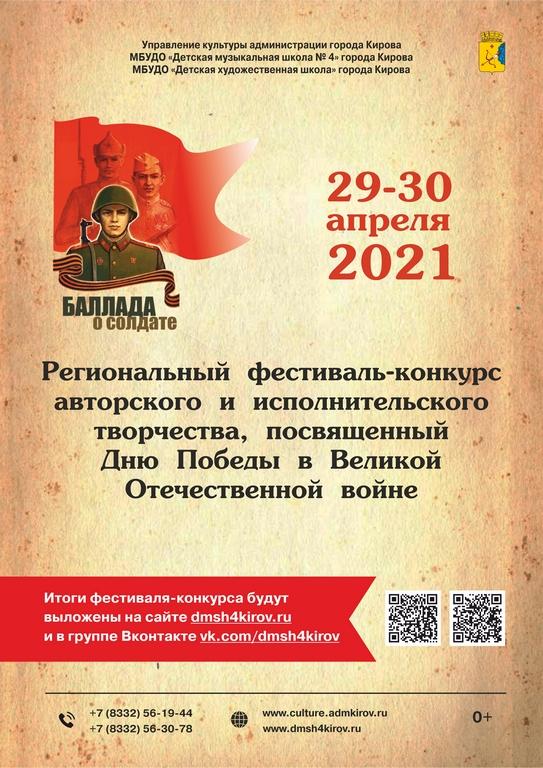 Региональный фестиваль-конкурс авторского и исполнительского творчества «Баллада о солдате» (29-30.04.2021)