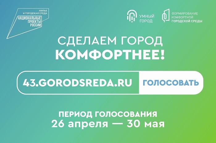 Кировчане выберут объекты благоустройства народным голосованием