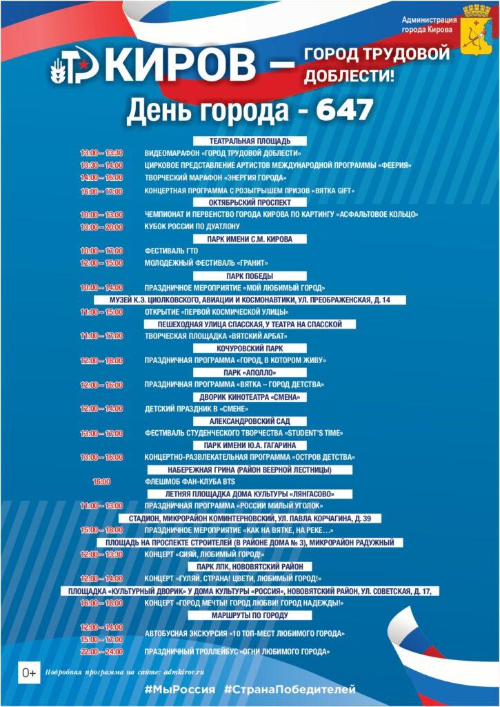 🇷🇺 В День России и День города в Кирове будет работать 24 концертно-развлекательные площадки