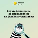 В целях противодействия мошенничеству Банк России разработал видеоролики и карточки, информирующие граждан о наиболее распространенных схемах дистанционного мошенничества. Карточки «Пять примет, по которым можно вычислить мошенников»