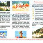 ❗ Информационные материалы по организации безопасного пребывания детей на водоёмах и пропаганде пожарной безопасности