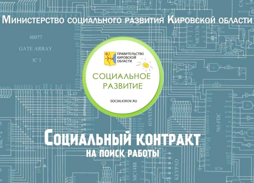 В целях информирования населения о мерах социальной поддержки, министерством социального развития Кировской области разработаны тематические социальные видеоролики