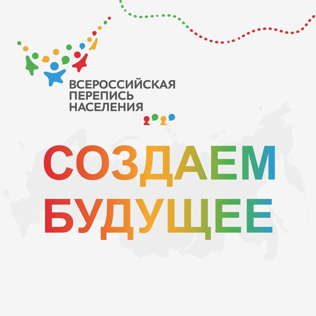 С 15 октября по 14 ноября 2021 года в Кировской области проводится Всероссийская перепись населения